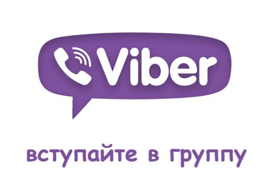 viber внж чехии