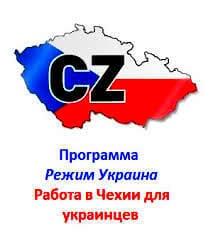 Программа Режим Украина. Трудоустройство в Чехии