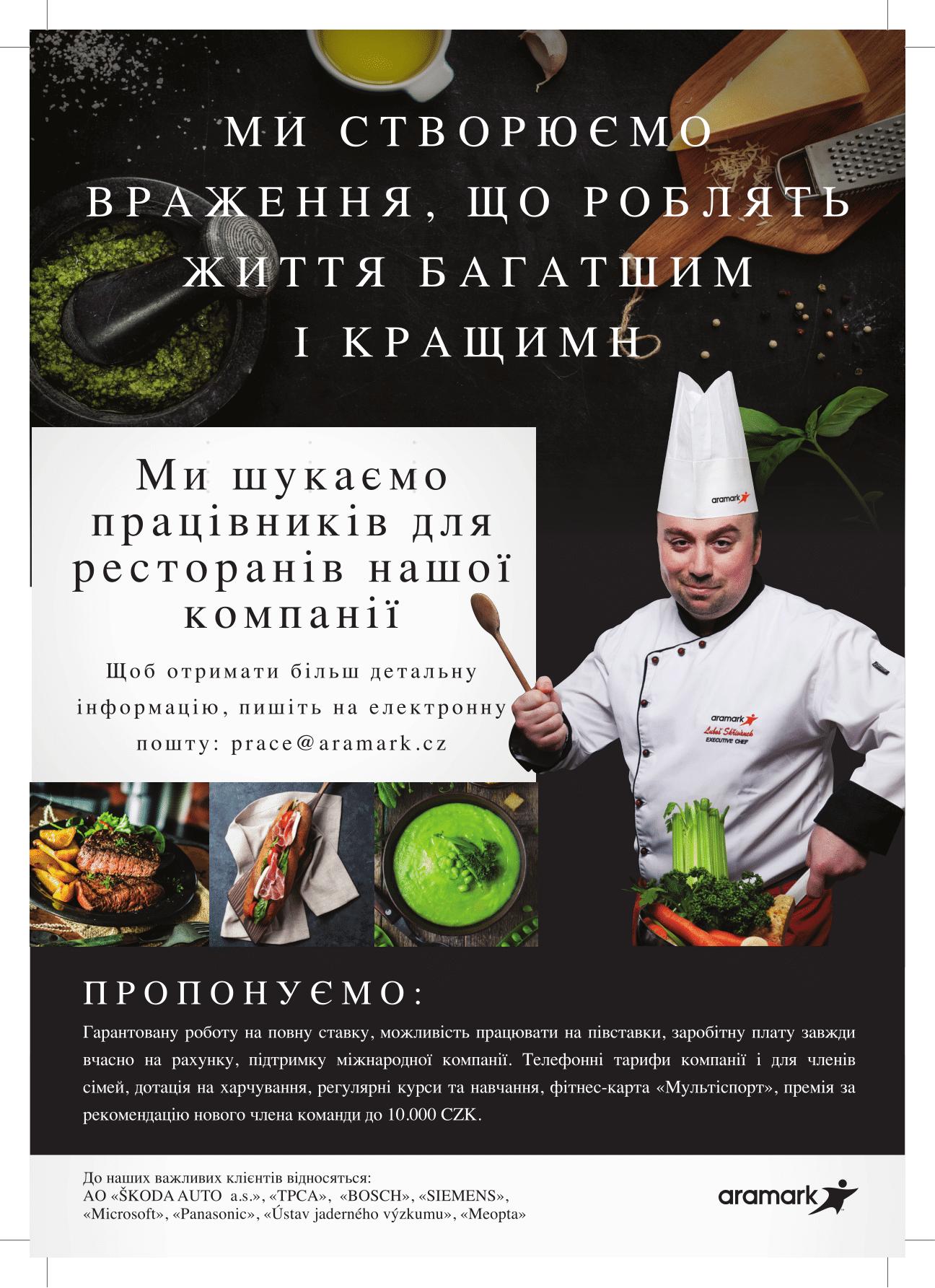 Работа в Чехии поваром