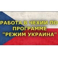 Работа в Чехии по программе Режим Украина