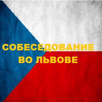 Как проходит собеседование для работы в Чехии