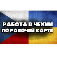 работа в Чехии по рабочей карте