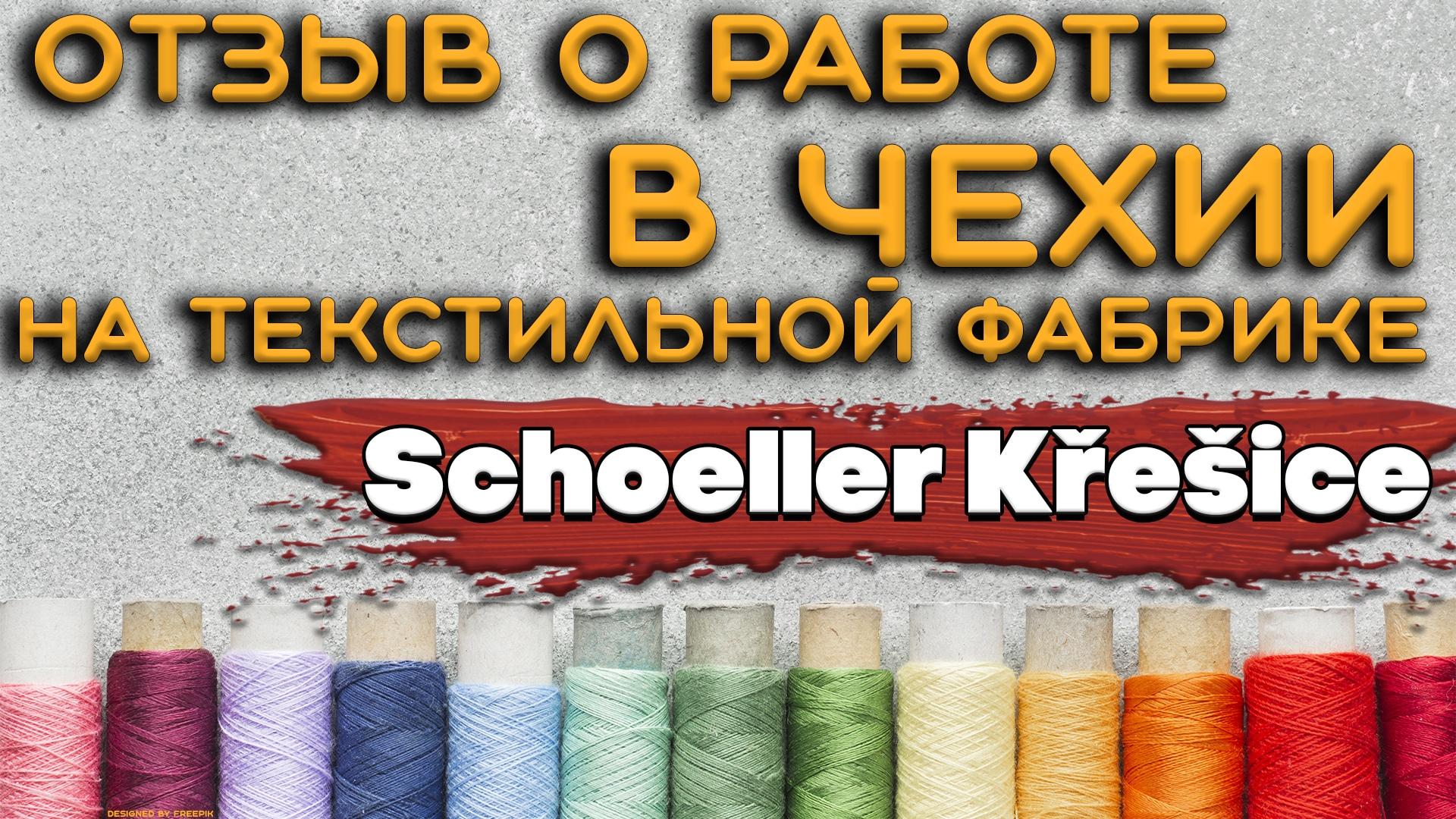 Отзыв о работе в Чехии на текстильной фабрике