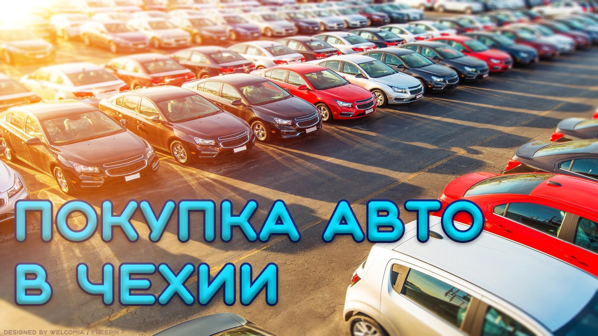 Как купить авто в Чехии. Личный опыт