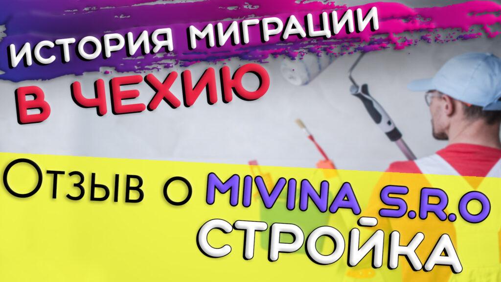 История миграции в Чехию. Отзыв о Mivina s.r.o.